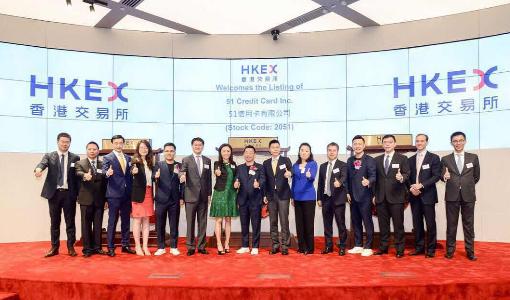 51クレジットカードが香港上場=寄り付きは3%上昇、市場価格100億HKドル超え
