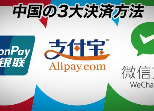 中国の3大決済方法 銀聨・支付宝・微信支付