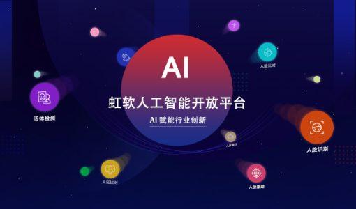 コンピュータビジョンの「虹軟中国」、顔認証システム開発キットを無償で提供