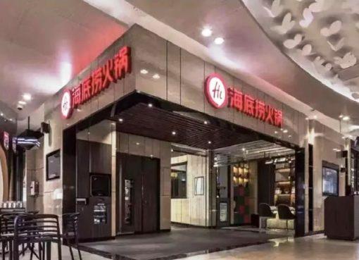 火鍋チェーンの「海底撈」がスマートレストランを開業、飲食業を改革