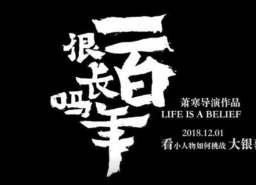 文化を意識し始めた中国ブランド、「百草味」が蕭寒監督とドキュメンタリーを共同制作