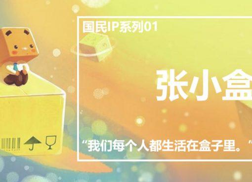 中国の国民的キャラ「張小盒」、ライトファンに狙いを定めたブランド化戦略