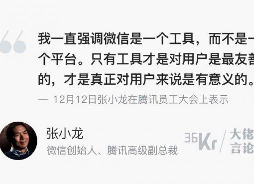 「WeChatはツール。プラットフォームに非ず」 ー WeChat開発者、張小龍氏