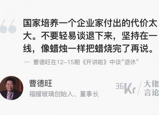 「企業家は軽々しく引退を口にすべきではない」―福耀玻璃董事長、曹徳旺氏
