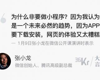 「ミニプログラムは必然的なトレンド」-WeChat開発者 張小龍氏