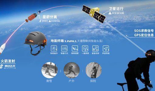 衛星IoTを導入したスマートヘルメットで緊急時の有効性向上へ  「LIVALL」など3社の合同プロジェクトが始動
