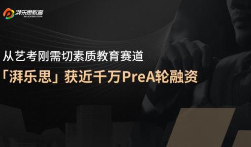 術科入試対策の「湃楽思」:シリーズPre-Aで約1億5000万円調達