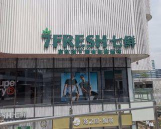 「京東」傘下のスーパー「7FRESH」がアップグレード 「七鮮超市」オープン