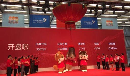テック系食品企業初、オンライン販売のお菓子メーカー「三只松鼠」が深圳創業板上場