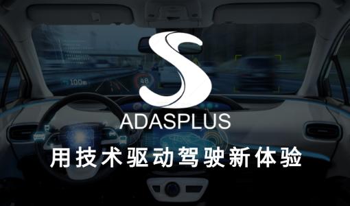 高精度ADASアルゴリズムの「開易科技」:シリーズA+で約15億円調達