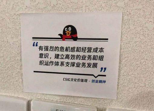 テンセント、個人向けサービスが飽和する中国で産業向けインターネット市場に本腰