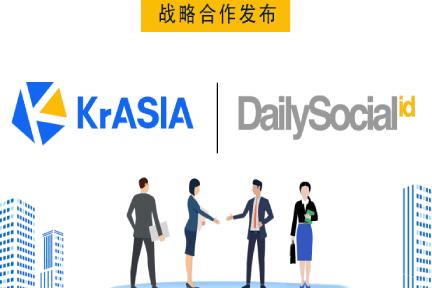 36Kr Global傘下英語メディア「KrASIA」と「DailySocial.id」が戦略的パートナーシップを締結