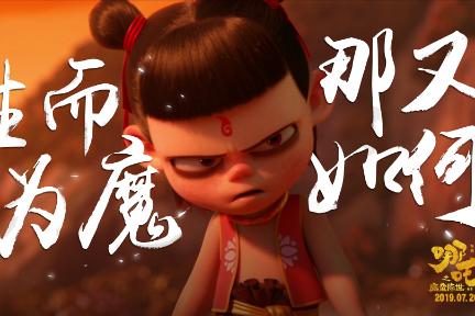 アニメ映画「哪吒」:興行収入中国歴代第2位の大ヒット、さらなる発展のカギはあの会社のビジネスモデル!?