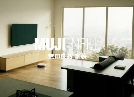 無印良品が中国でも住まいのワンストップサービス「MUJI INFILL」をリリース