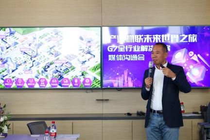中国物流界のIoT化をけん引する「G7」効率・コスト・安全問題を解決し他業界への応用に挑む