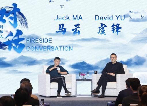 「雲峰基金」創設者のジャック・マー氏×虞峰氏対談 「この世界にはもっと多くの女性リーダーが必要だ」