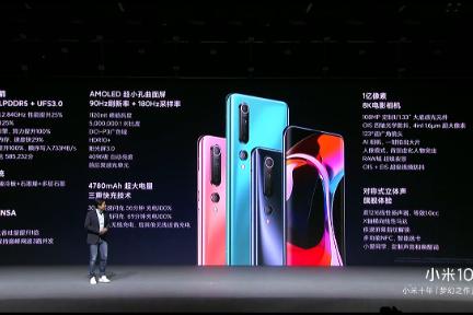 世界最高スコアのカメラ搭載、シャオミがフラッグシップ機「Xiaomi Mi 10」シリーズを発表