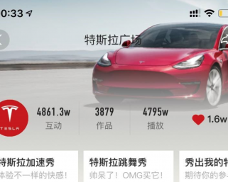 テスラの特設ページが「快手」にオープン、ショート動画が自動車マーケティングの一手段に