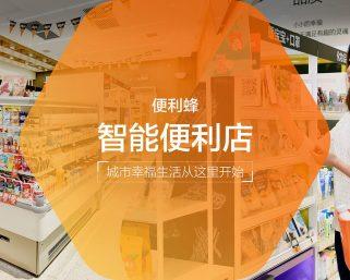 スマートコンビニの「便利蜂」が北京エリアで黒字化 年内の全国黒字化を目指す