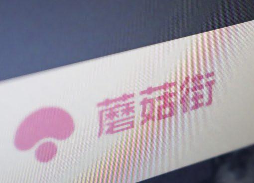 中国女性向けファッションECの「蘑菇街」、240億円超の大赤字 ライブ配信転向も先行き不透明