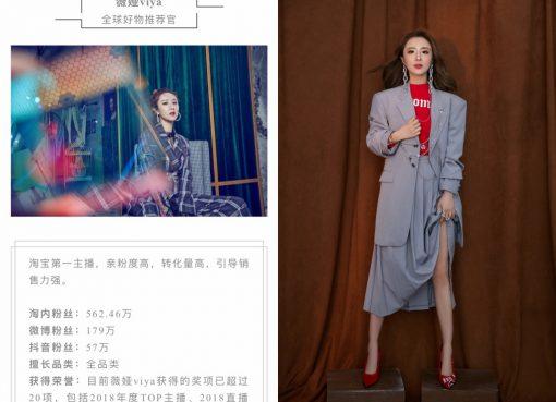 中国ライブコマースの女王「薇婭(viya)」:あらゆる物がライブ配信で売れる