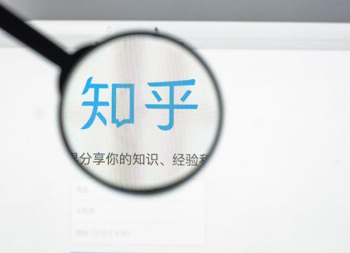 Q&Aサイト中国最大手「知乎(Zhihu)」が米国IPOへ マネタイズに課題
