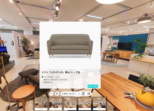 大塚家具、コロナ対策に「バーチャルショールーム」を導入 中国3DNestが技術提供