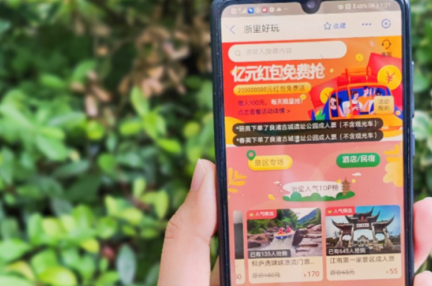 浙江省が30億円の「観光クーポン」発行、アリペイのデジタル観光ツアーも申込が殺到
