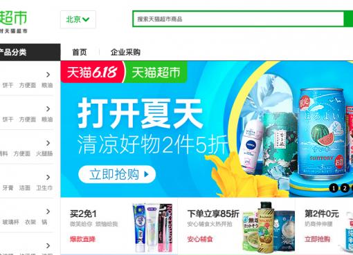 組織改編が進むネットスーパー業界 アリババと京東の対決は新たなステージへ