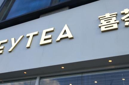 「HEYTEA(喜茶)」のミニプログラム「喜茶GO」のユーザー数が2600万人を超える