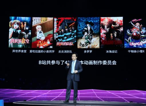 ソニーから資金調達のビリビリ動画が快進撃(二) 創立11周年に日本のアニメ業界でもトップに上り詰め