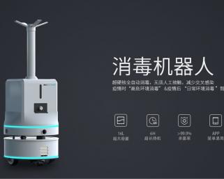 中国感染症対策にスマートロボットが活躍 危険で面倒な消毒作業も一手に