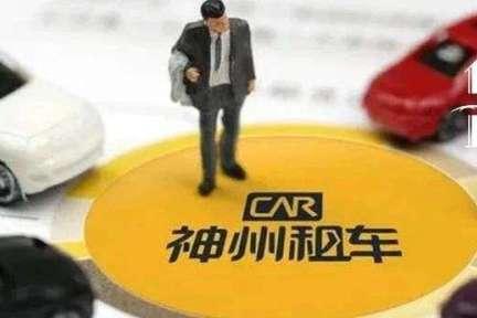 上海汽車が「神州租車」の株式を最大約190億円で取得