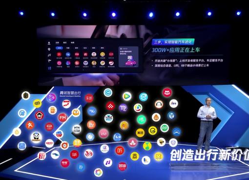 テンセント、アップル「CarPlay」と同種の車載アプリを発表 自動運転開発も強化へ