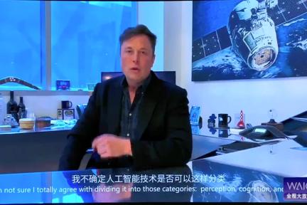 イーロン・マスク氏が世界人工知能大会で講演、年内のL5自動運転の実現に自信