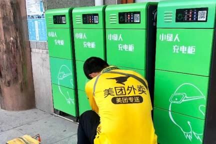 充電サービスの「小緑人」にテンセントが出資 北京や深圳で370万ユーザーを獲得