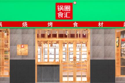 火鍋食材の「鍋圏」、約63億円を調達 2022年中に加盟店1万店超を目指す