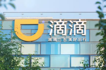 配車アプリ中国最大手「DiDi」、企業価値がSpaceXを上回る 過当評価の声も