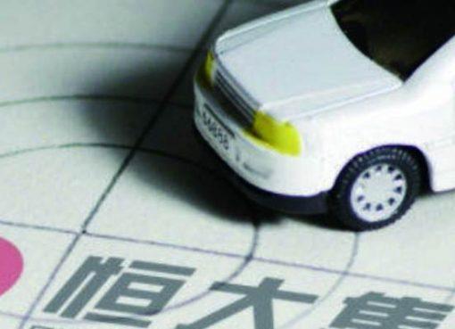 中国新エネ車の上場が相次ぐ 香港上場の「恒大汽車」も上海で上場予定