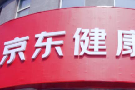 京東傘下「京東健康」も11月に香港上場へ 20億ドル調達計画