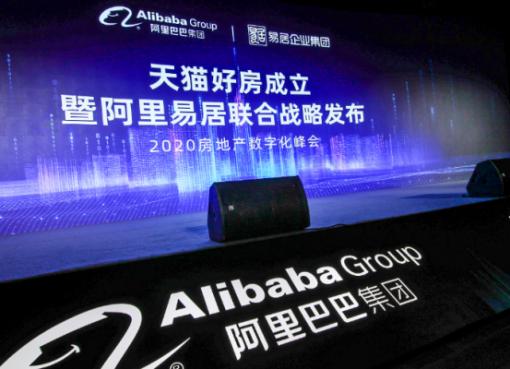 アリババ、不動産取引プラットフォームをローンチ 売買オンライン化に本腰