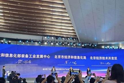 北京市で高度自動運転モデルエリアの開発がスタート