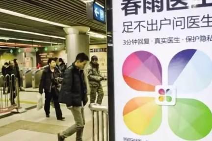 オンライン医療「春雨医生」、数億円を調達 すでに医師63万人が参加