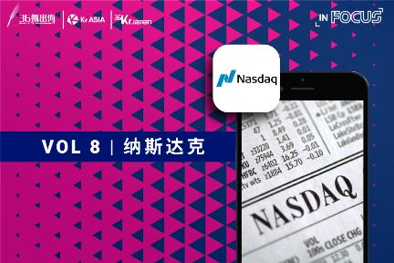 中国企業の米国市場離れは進むのか? ナスダック幹部が語る「資本市場には偏見なし」