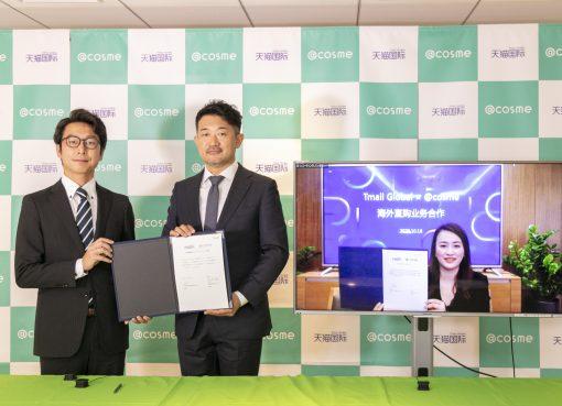 アリババ「天猫国際 (Tmall Global)」 が日本@cosme と提携、中国向け海外直送プロジェクトを開始