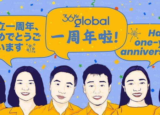 36Kr Globalが設立1周年 アジアを中心とするイノベーション生態系の構築を強化