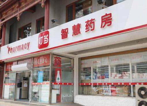 ソフトバンク中国も出資 「28分以内に配送」の医薬品小売新興が約160億円を調達