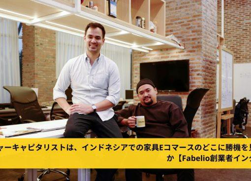 元ベンチャーキャピタリストは、インドネシアでの家具Eコマースのどこに勝機を見出したのか【Fabelio創業者インタビュー】