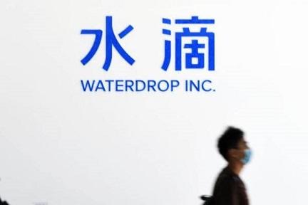 テンセント出資の共済保険「水滴」、2021年1Qに米国IPOを目指す