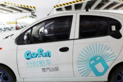 カーシェア「GoFun」がシリーズBで数十億円を調達、上場計画も進行中